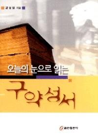 오늘의 눈으로 읽는 구약성서