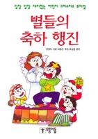 별들의 축하 행진 - 어린이 크리스마스 뮤지컬(악보)