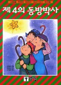 제4의 동방박사 - 어린이 크리스마스 뮤지컬(악보)