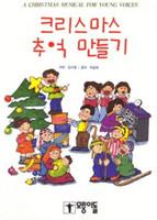 크리스마스 추억 만들기 - 어린이 크리스마스 뮤지컬(악보)