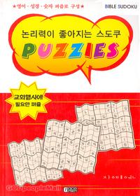 논리력이 좋아지는 스도쿠 - 영어 · 성경 · 숫자 퍼즐로 구성
