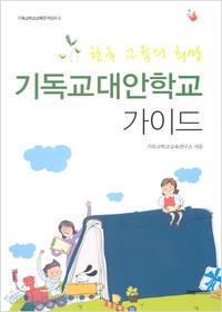 한국 교육의 희망- 기독교대안학교 가이드