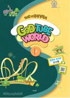 2019 여름성경학교  : GOD TUBE WORLD (영유아 유치부 교사용)