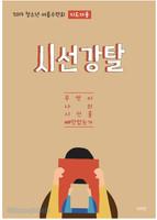 2019 청소년 여름수련회 : 시선강탈 (지도자용)