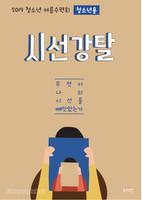 2019 청소년 여름수련회 : 시선강탈 (청소년용)