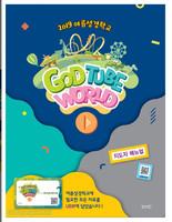 2019 여름성경학교 : GOD TUBE WORLD (지도자 매뉴얼 USB포함)