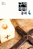 [개정판] 구역예배 공과 4