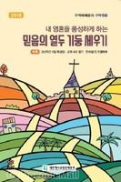 2018 구역예배 공과 (구역원용) - 합동공과
