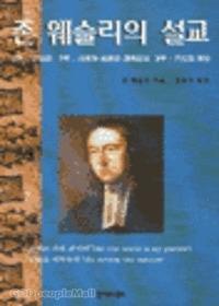 존 웨슬리의 설교