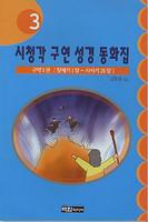 시청각 구연성경동화집 3 - 구약1권 (창세기1장~사사기21장)