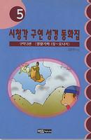 시청각 구연성경동화집 5 - 구약3권 (열왕기하1장~요나서)