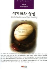 세계화와 영성 - 기독지식총서 012 (세계관 지식)