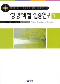성경책별 집중연구 1 - 평신도 소그룹 제자훈련