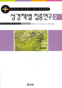 성경책별 집중연구 2 - 평신도 소그룹 제자훈련