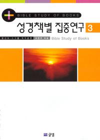 성경책별 집중연구 3 - 평신도 소그룹 제자훈련