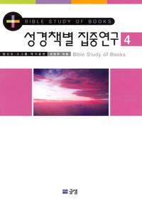 성경책별 집중연구 4 - 평신도 소그룹 제자훈련