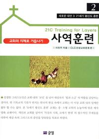 교회의 지체로 거듭나기 : 사역훈련 - 21세기 평신도 훈련 2