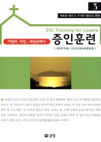 가정과 직장, 세상속에서 증인훈련