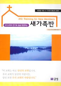 우리 교회의 한가족 됨을 환영하는 새가족반 -21세기 평신도 훈련