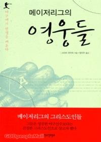 메이저리그의 영웅들 - 메이저리그의 그리스도인들