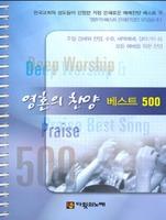 영혼의 찬양 베스트 500 (스프링악보)