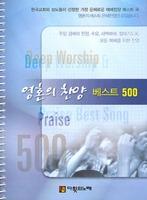 영혼의 찬양 베스트 500 (스프링악보) - 큰글씨