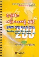 주일학교 어린이예배를 위한 경배와 찬양 베스트 200 (악보)