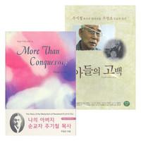 죽음을 이겨낸 영원한 삶 + 아들의 고백 (DVD) 세트