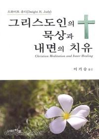 그리스도인의 묵상과 내면의 치유
