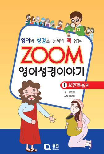 Zoom 영어성경이야기 - 1 요한복음편