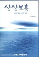 산상보훈 - 마태복음 5~7장 강해