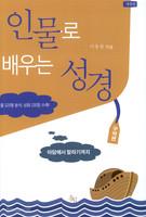[개정판] 인물로 배우는 성경 - 아담에서 말라기까지 (구약편)