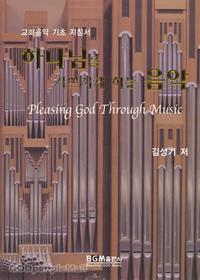하나님을 기쁘시게 하는 음악 - 교회음악 기초 지침서(부록: CD포함)