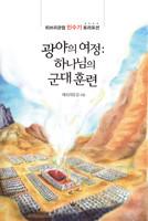 광야의 여정 하나님의 군대 훈련