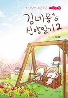 김네몽's 신앙일기2