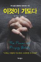 이것이 기도다