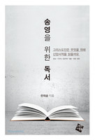 송영을 위한 독서