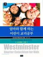 엄마와 함께 하는 어린이 교리공부 1
