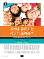 엄마와 함께 하는 어린이 교리공부 2