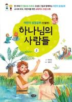 하나님의 사람들2 - 어린이 성경공부(인물편)