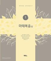 마태복음(상) - 개역개정 신약성경쓰기 1