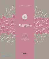 사도행전(상) - 개역개정 신약성경쓰기 5