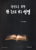 평신도를 위한 한 눈으로 보는 성경
