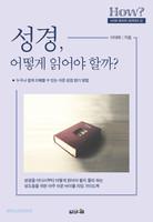 성경, 어떻게 읽어야 할까?