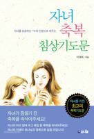 [개정판] 자녀 축복 침상기도문
