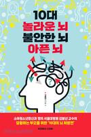10대 놀라운 뇌 불안한 뇌 아픈 뇌