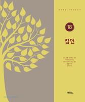 잠언 - 개역개정 구약성경쓰기 18