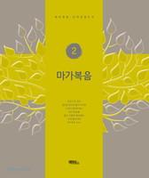 마가복음 - 개역개정 신약성경쓰기 2