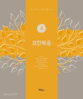 요한복음 - 개역개정 신약성경쓰기 4