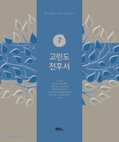 고린도전후서 - 개역개정 신약성경쓰기 7